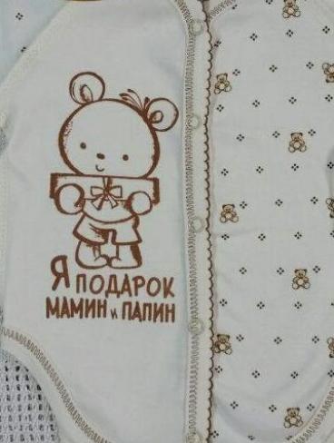"""Боди """"Я подарок М и П"""" (БАЙКА)"""
