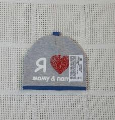 """р.35-40 Шапка """"Я люблю маму и папу"""""""