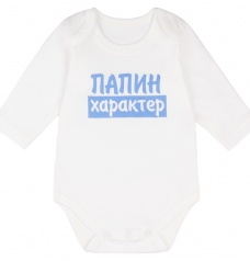 "Боди ""Папин характер"", У+"